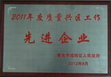 2011年度质量兴区工作先进企业